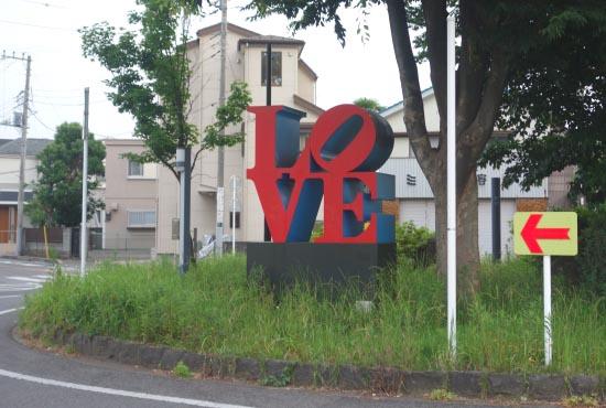 「西千葉LOVE」の画像検索結果